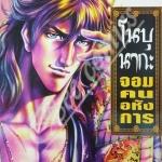 โนบุนากะ จอมคนอหังการ เล่ม 5 สินค้าเข้าร้านวันพฤหัสบดีที่ 5/7/61