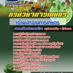 [[NEW]]แนวข้อสอบเจ้าพนักงานการเกษตร กรมวิชาการเกษตร Line:topsheet1