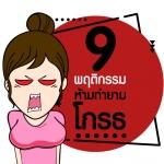 9 พฤติกรรม ห้ามทำยามโกรธ