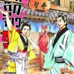 ยอดกุ๊กจ้าวซูชิ เล่ม 7 สินค้าเข้าร้านวันพุธที่ 30/5/61