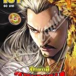 จูหยวนจางจอมจักรพรรดิ เล่ม 131 สินค้าเข้าร้านวันพุธที่ 30/5/61