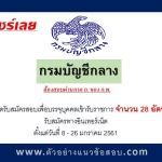 กรมบัญชีกลาง เปิดรับสมัครสอบเพื่อบรรจุบุคคลเข้ารับราชการ จำนวน 28 อัตรา ตั้งแต่วันที่ 8 - 26 มกราคม 2561