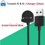 TicWatch E & S Charge (Sikai) | สายชาร์จ และซิงค์ ดาต้า สำหรับ TicWatch E & S