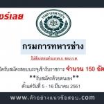 กรมการทหารช่าง เปิดรับสมัครสอบบรรจุเข้ารับราชการ จำนวน 150 อัตรา ตั้งแต่วันที่ 5 - 16 มีนาคม 2561