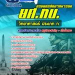 [[NEW]]แนวข้อสอบกรมยุทธศึกษาทหารบก(ยศ.ทบ) วิทยาศาสตร์ ประเภท ก Line:topsheet1