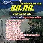 [[NEW]]แนวข้อสอบกรมยุทธศึกษาทหารบก(ยศ.ทบ) สายงานสารบรรณ Line:topsheet1