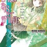 ฮานะจิรุซาโตะ แด่รักและความทรงจำของฮิคารุ เล่ม 8 สินค้าเข้าร้านวันศุกร์ที่ 23/2/61