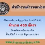 เปิดสอบตำรวจสัญญาบัตร ประจำปี 2561 จำนวน 455 อัตรา ตั้งแต่วันที่ 1 – 22 มิถุนายน 2561