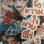 วุ่นรัก หวานใจ มายฮีโร่ เล่ม 3 (จบ) สินค้าเข้าร้านวันจันทร์ที่ 5/2/61