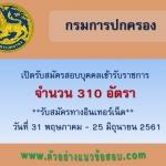 กรมการปกครอง เปิดรับสมัครสอบเพื่อบรรจุบุคคลเข้ารับราชการ จำนวน 310 อัตรา ตั้งแต่วันที่ 31 พฤษภาคม - 25 มิถุนายน 2561