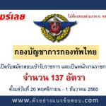 กองบัญชาการกองทัพไทย เปิดรับสมัครสอบเข้ารับราชการ และเป็นพนักงานราชการ จำนวน 137 อัตรา ตั้งแต่วันที่ 20 พฤศจิกายน - 1 ธันวาคม 2560