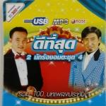 USB/100 เพลง ดีที่สุด2นักร้องอมตะ ชุด4/290