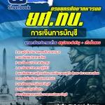 [[NEW]]แนวข้อสอบกรมยุทธศึกษาทหารบก(ยศ.ทบ) การเงินการบัญชี Line:topsheet1