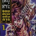 โนบุนากะ จอมคนอหังการ เล่ม 1 สินค้าเข้าร้านวันพุธที่ 30/5/61