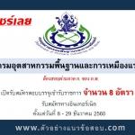 กรมอุตสาหกรรมพื้นฐานและการเหมืองแร่ เปิดรับสมัครสอบบรรจุเข้ารับราชการ จำนวน 8 อัตรา ตั้งแต่วันที่ 8 - 29 ธันวาคม 2560