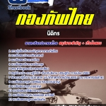 [[NEW]]แนวข้อสอบนิติกร กองบัญชาการกองทัพไทย Line:topsheet1