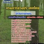 [[NEW]]แนวข้อสอบนักวิชาการเกษตร กรมการยางประเทศไทย Line:topsheet1