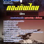 แนวข้อสอบนิติกร กองบัญชาการกองทัพไทย อัพเดทใหม่ล่าสุด