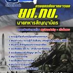 [[NEW]]แนวข้อสอบกรมยุทธศึกษาทหารบก(ยศ.ทบ) นายทหารสัญญาบัตร Line:topsheet1