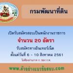 ((แชร์ข่าวงาน))กรมพัฒนาที่ดิน เปิดรับสมัครสอบเป็นพนักงานราชการ จำนวน 20 อัตรา ตั้งแต่วันที่ 6 - 10 สิงหาคม 2561