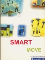 SMART MOVE (ไทยประกันชีวิต)