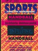 แฮนด์บอล รวมกฎ กติกา และพื้นฐานการเล่น