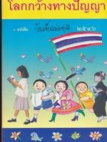 โลกกว้างทางปัญยา หนังสือวันเด็กแห่งชาติ ๒๕๔๖