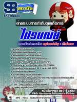 [สรุป]แนวข้อสอบฝ่ายระบบการกำกับดูแลกิจการ ไปรษณีย์ไทย