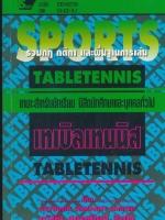 เทเบิลเทนนิส รวมกฎ กติกา และพื้นฐานการเล่น