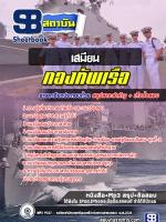 (สรุป)แนวข้อสอบเสมียน กองทัพเรือ