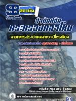 สรุปแนวข้อสอบนายทหารประจำแผนกเจาะปิโตเลียม สำนักงานปลัดกระทรวงกลาโหม