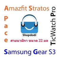 สายนาฬิกาขนาด 22 มล. สำหรับ Amazfit Stratos, Amazfit Pace, TicWatch Pro, Samsung Gear S3