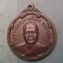หลวงพ่อ ครูบาศรีนวล ธมฺมาวุโธ วัด เพลง นนทบุรี ปี 37 200/-