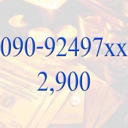เบอร์มหาโชค 090-92497xx