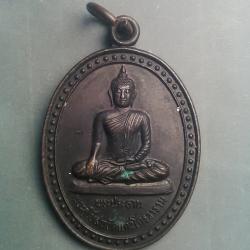 เหรียญ พระประธาน พระอุโบสถ วัด แก้วโกรวาราม พระอารามหลวง กระบี่ 200/-