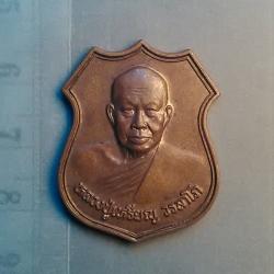 เหรียญ โล่อาร์ม หลวงปู่เหรียญ วัด อรัญญบรรพต รุ่นศรัทธาบารมี ปี 39 หนองคาย / 200.-