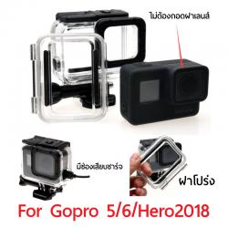 เคสมีช่องเสียบชาร์จ Gopro 5 6 hero2018
