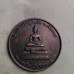 หลวงพ่อ โต วัด หนองแตน เหรียญ ที่ระลึก สร้างอุโบสถ ปี 49 200 /-