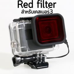 Red filter (สำหรับเคสเบอร์3)