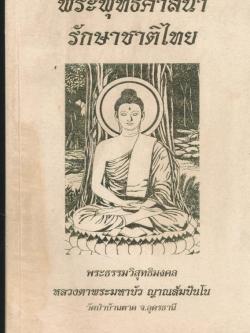 พระพุทธศาสนารักษาชาติไทย