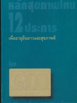 หลักสุขภาพไทย 12 ประการ เพื่ออายุยืนยาวและสุขภาพดี