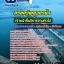 [[NEW]]แนวข้อสอบเจ้าหน้าที่บริหารงานทั่วไป กรมทรัพยากรน้ำ Line:topsheet1 thumbnail 1