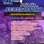 [[NEW]]แนวข้อสอบนายทหารสารบรรณและธุรการ สำนักปลัดกระทรวงกลาโหม Line:topsheet1 thumbnail 1