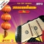 MP3 บรรเลงเพลงจีนอมตะ ขิม thumbnail 1