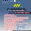 แนวข้อสอบเจ้าพนักงานตรวจสอบทรัพย์สินย์ ปปช สำนักงานคณะกรรมการป้องกันและปราบปรามการทุจริต thumbnail 1