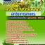[[NEW]]แนวข้อสอบนักวิชาการเกษตร กรมวิชาการเกษตร Line:topsheet1 thumbnail 1