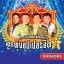 DVD30 เพลง ลูกทุ่งซุปเปอร์ฮิต 1 thumbnail 1