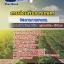 (สรุป)แนวข้อสอบวิศวกรการเกษตร กรมส่งเสริมการเกษตร