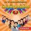 DVD28 เพลง ต้นฉบับลูกทุ่งไทย 3 thumbnail 1
