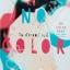 No Color Baby โนคัลเลอร์เบบี้ สินค้าเข้าร้านวันพุธที่ 11/4/61